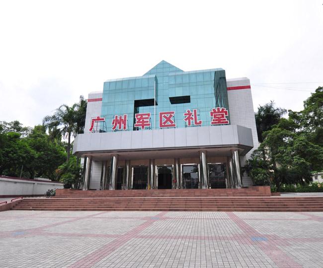 广州军区必威app下载