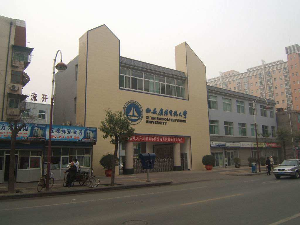 西安广播电视大学