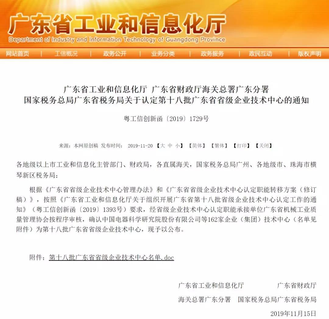 喜报!betway178必威betway88官网荣获广东省省级企业技术中心认定!